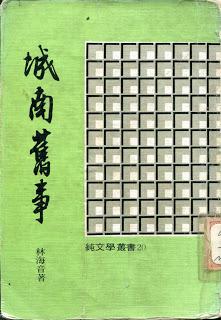 城南舊事 (台北:純文學出版社,1969)