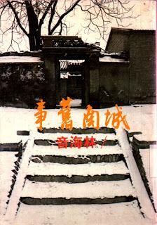 城南舊事 (台北:爾雅出版社,1983) (廣東:花城出版社,1983) (香港:文學研究社,1984)