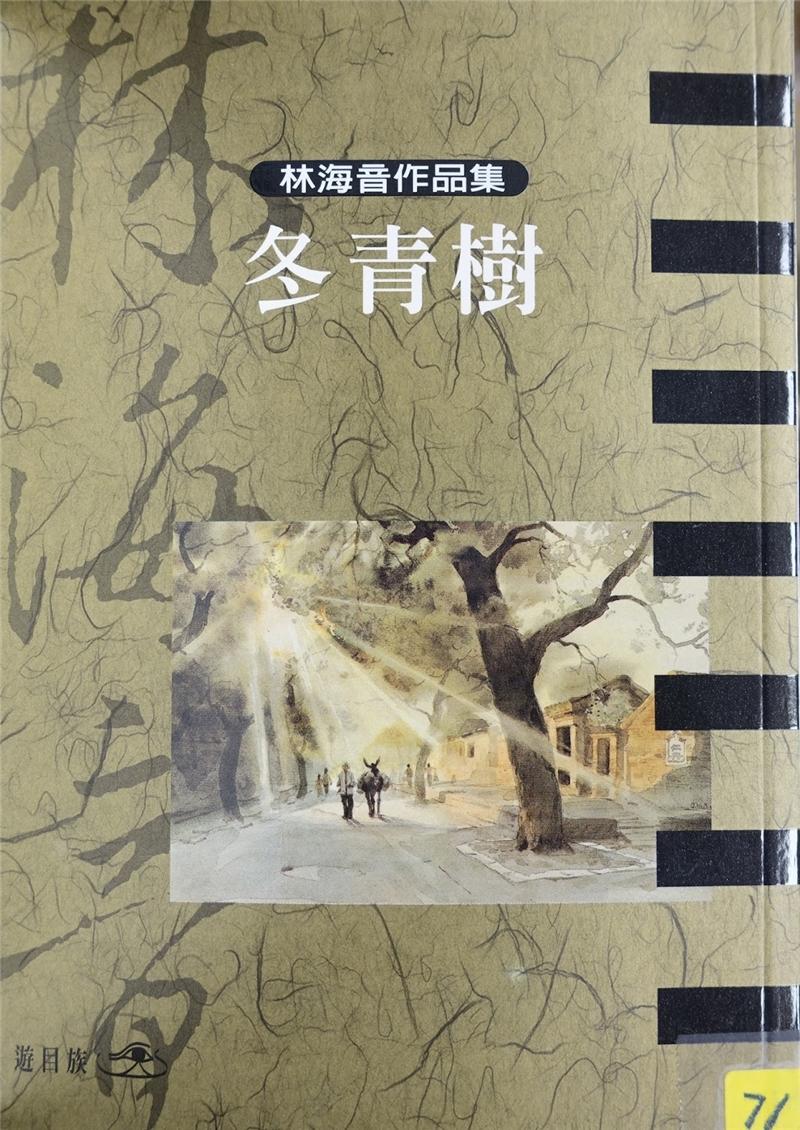 2000 林海音作品集-冬青樹 (台北:遊目族文化事業股份有限公司,2000)