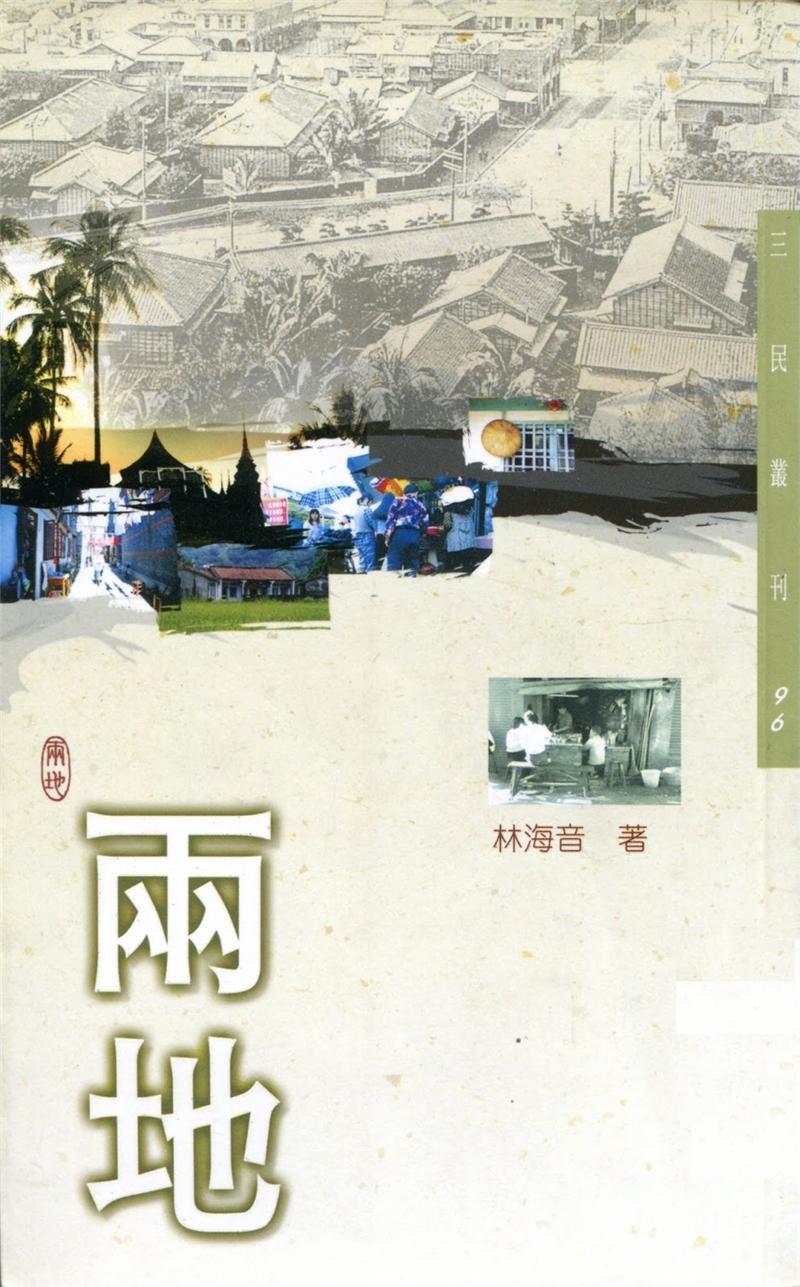 (台北:三民書局:2005)     (北京:北京出版社,1988)