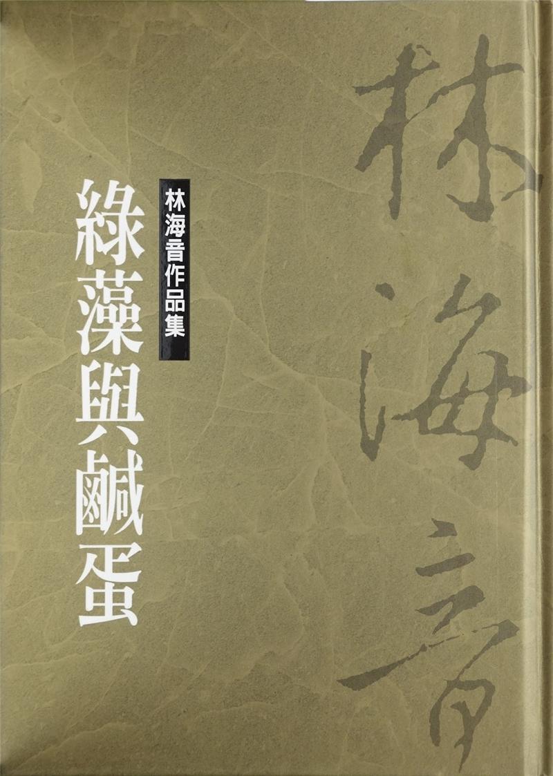 綠藻與鹹蛋 (台北:遊目族文化事業股份有限公司,2000)