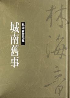 城南舊事 (台北:遊目族文化事業股份有限公司,2000)