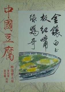 中國豆腐 (台北:純文學出版社,1992)