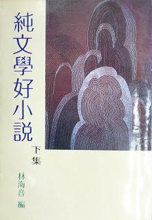 《純文學好小說(下集)》 (台北:純文學出版社,1982) 林海音編