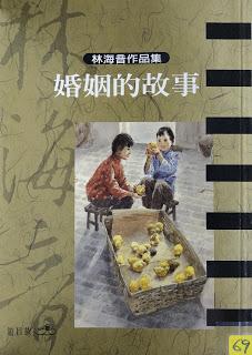 林海音作品集-小說六冊-婚姻的故事 (台北:遊目族文化事業股份有限公司,2000)