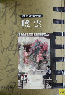 林海音作品集-曉雲 (台北:遊目族文化事業股份有限公司,2000)