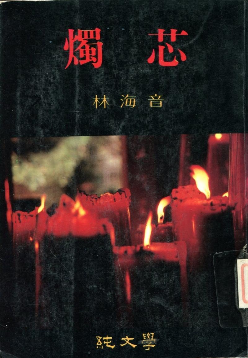 (台北:純文學出版社,1988)