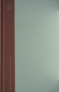 城南舊事 (台北:格林文化事業股份有限公司,1999)