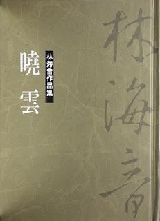 曉雲 (台北:遊目族文化事業股份有限公司,2000)