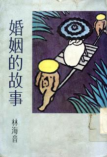 婚姻的故事 (台北:純文學出版社,1981)