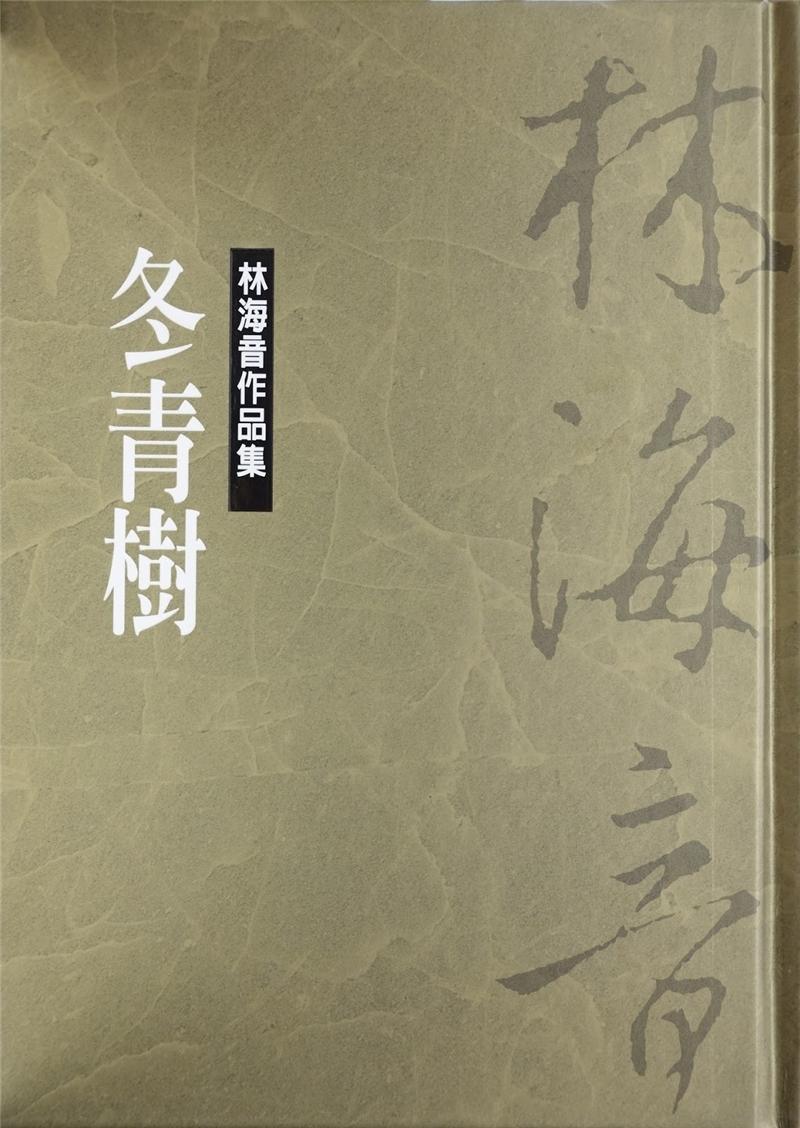 2000 冬青樹 (台北:遊目族文化事業股份有限公司,2000)