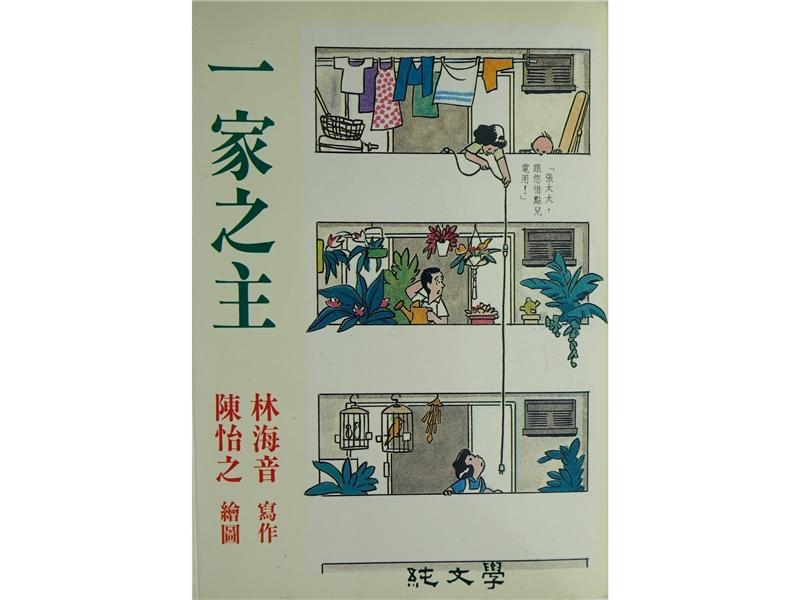 散文漫畫《一家之主》出版。