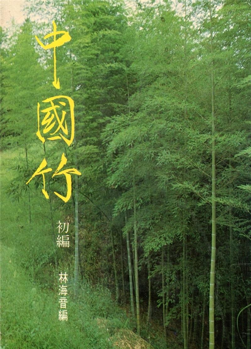 《中國竹》