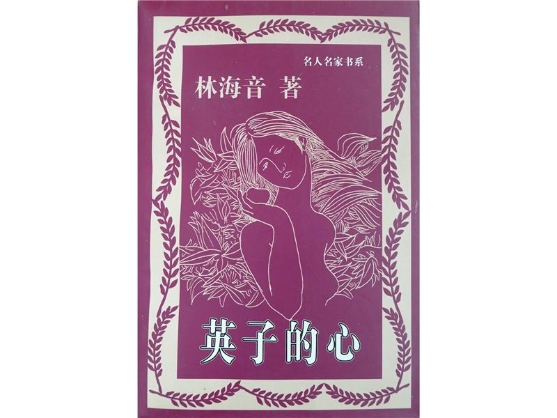 <p>《英子的心》(傅光明編)、《雙城集》出版。</p>