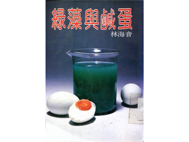 短篇小說集《綠藻與鹹蛋》出版