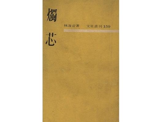 <p>短篇小說集《燭芯》、第一本兒童讀物《金橋》出版。</p>