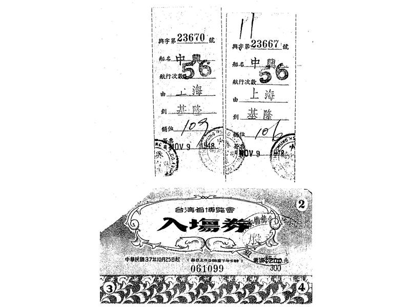 <p>&nbsp;</p> <p>1948 (註:照片由國立臺灣文學館提供;返鄉船票)</p>
