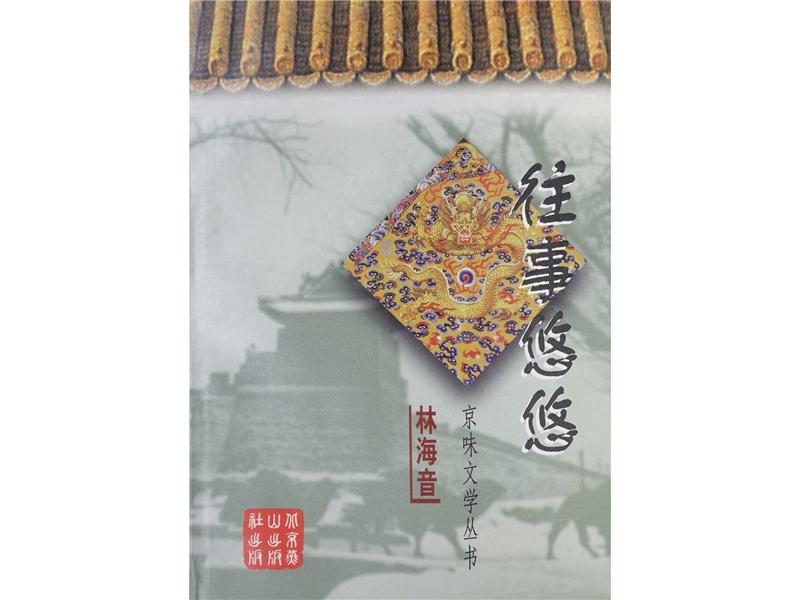 <p>11月12日,北京中國現代文學館舉辦「林海音作品研討會」。</p> <p>《往事悠悠》(傅光明編)、《林海音文集》(共五冊)出版。</p>