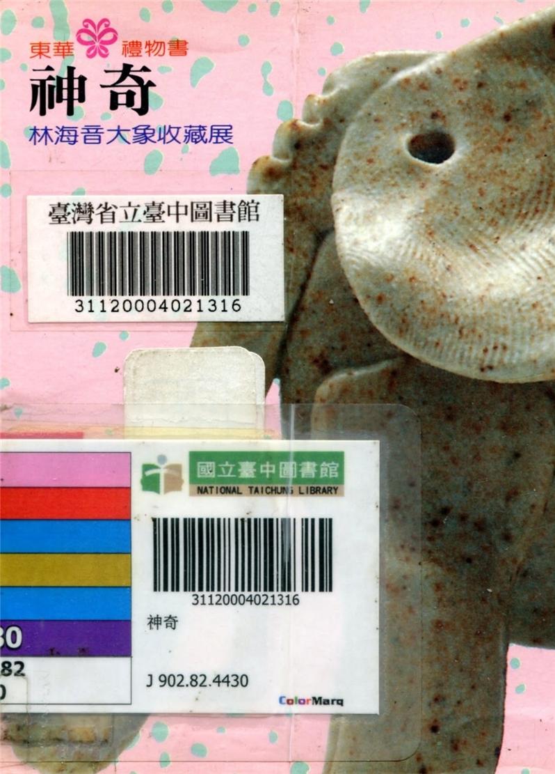 《神奇──林海音大象收藏展》
