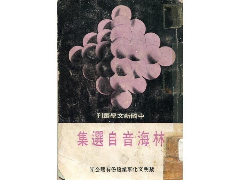 《林海音自選集》出版