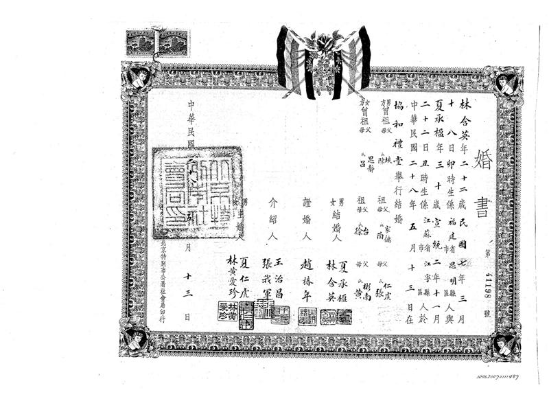 <p>&nbsp;</p> <p>(註:照片由國立臺灣文學館提供;結婚證書)</p>