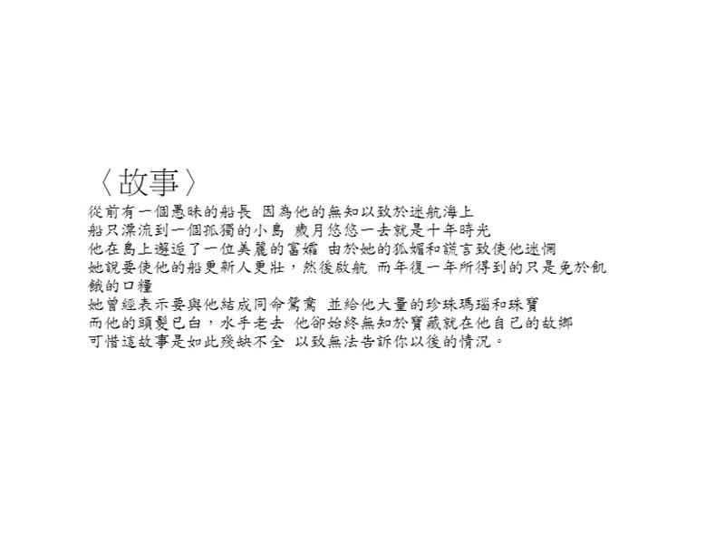 <p>4月23日,《聯副》刊登一首詩〈故事〉,作者名為風遲(本名王鳳池)。詩中船長的角色被當局認為有「影射總統愚昧無知」之嫌,林海音隨即辭去報社職務,作者風遲也因「判亂嫌疑」被收押,此即為所謂的「船長事件」。林海音一生幾乎不提此事,低調以對。</p> <p></p> <p>&nbsp;</p>