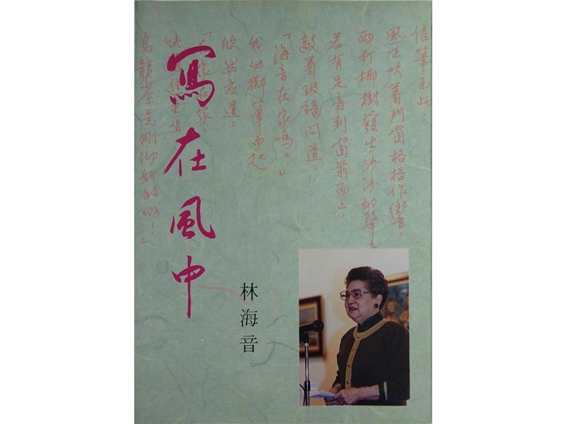 散文《寫在風中》出版。