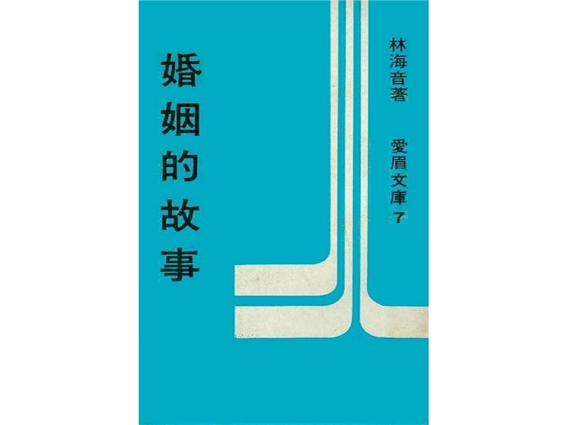 短篇小說《婚姻的故事》出版。