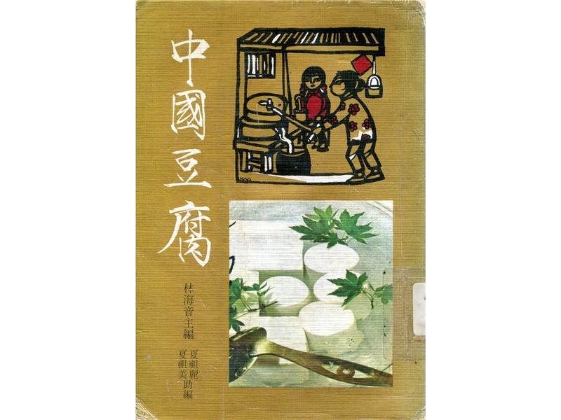 <p>兒童文學《狡猾的老貓》、散文《中國豆腐》出版。</p>