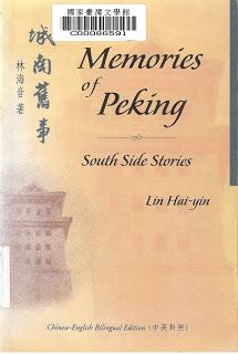 Memories of Peking: south side stories