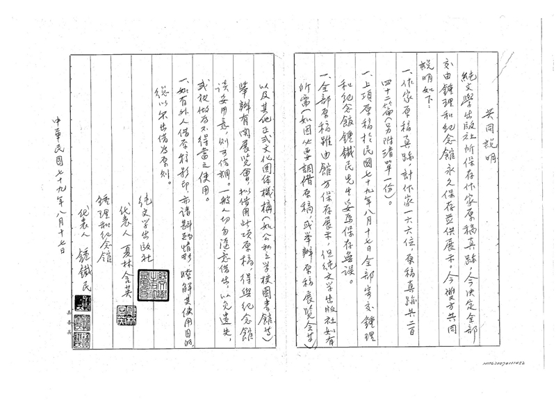 <p>8月12日,〈悼鍾理和先生〉發表於聯合報副刊。</p> <p>10月,與鍾肇政等成立鍾理和遺著出版委員會,出版鍾理和小說集《雨》。</p> <p>&nbsp;</p> <p>(註:照片由國立臺灣文學館提供;林海音親筆合約書)</p>