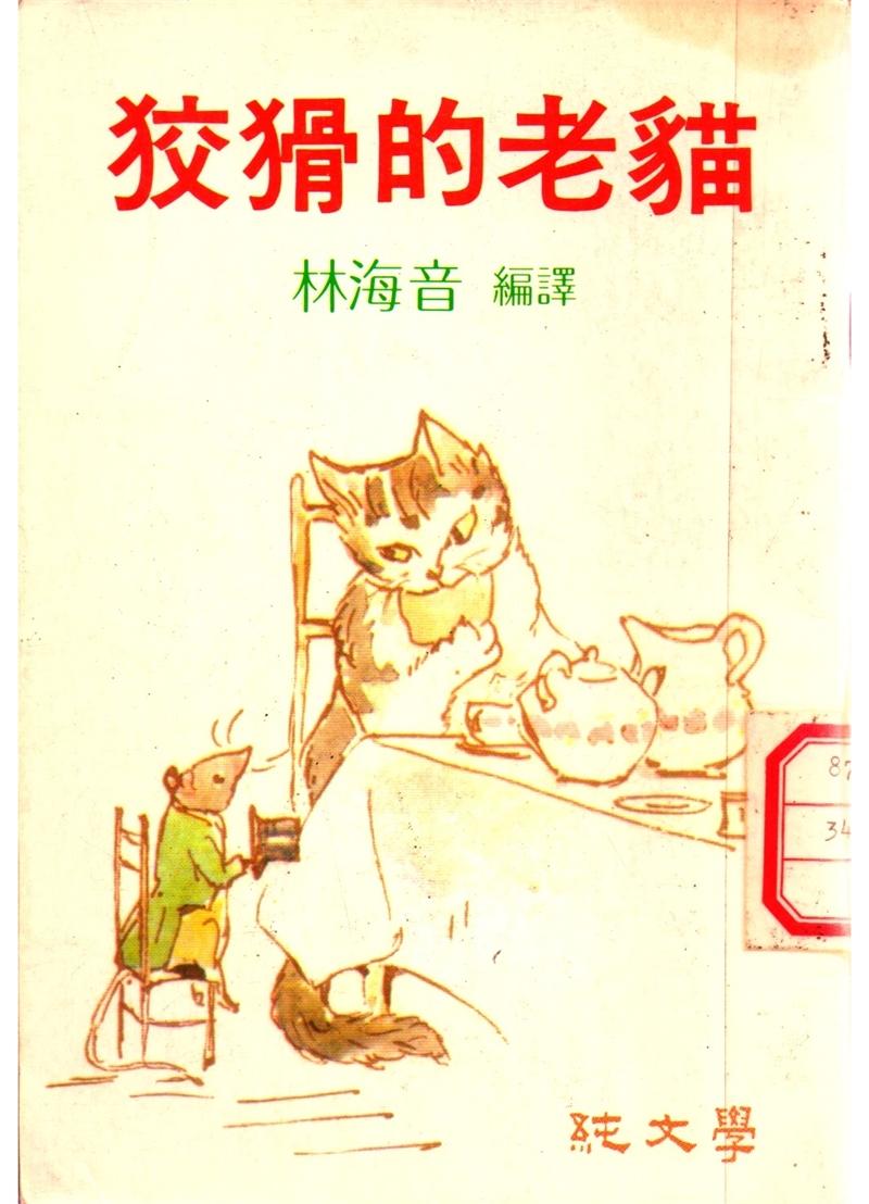 《狡猾的老貓》