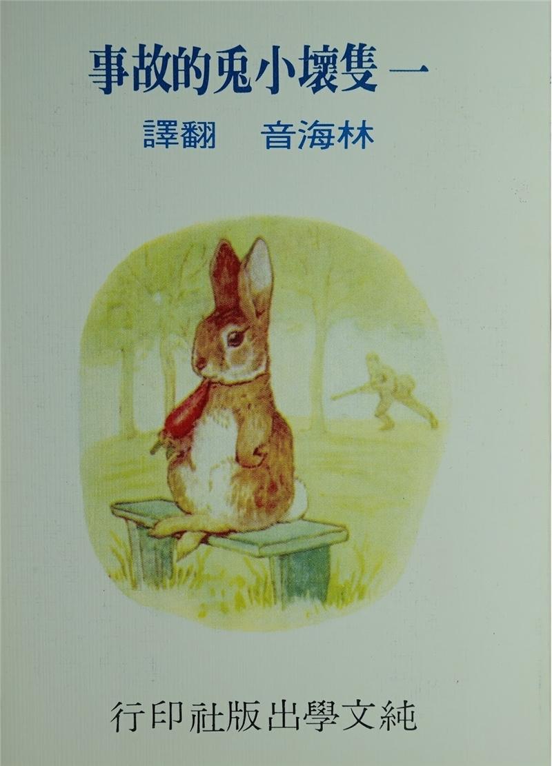 《一隻壞小兔的故事》
