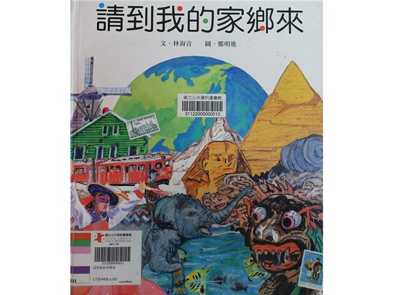 <p>兒童文學《請到我的家鄉來》出版。</p>