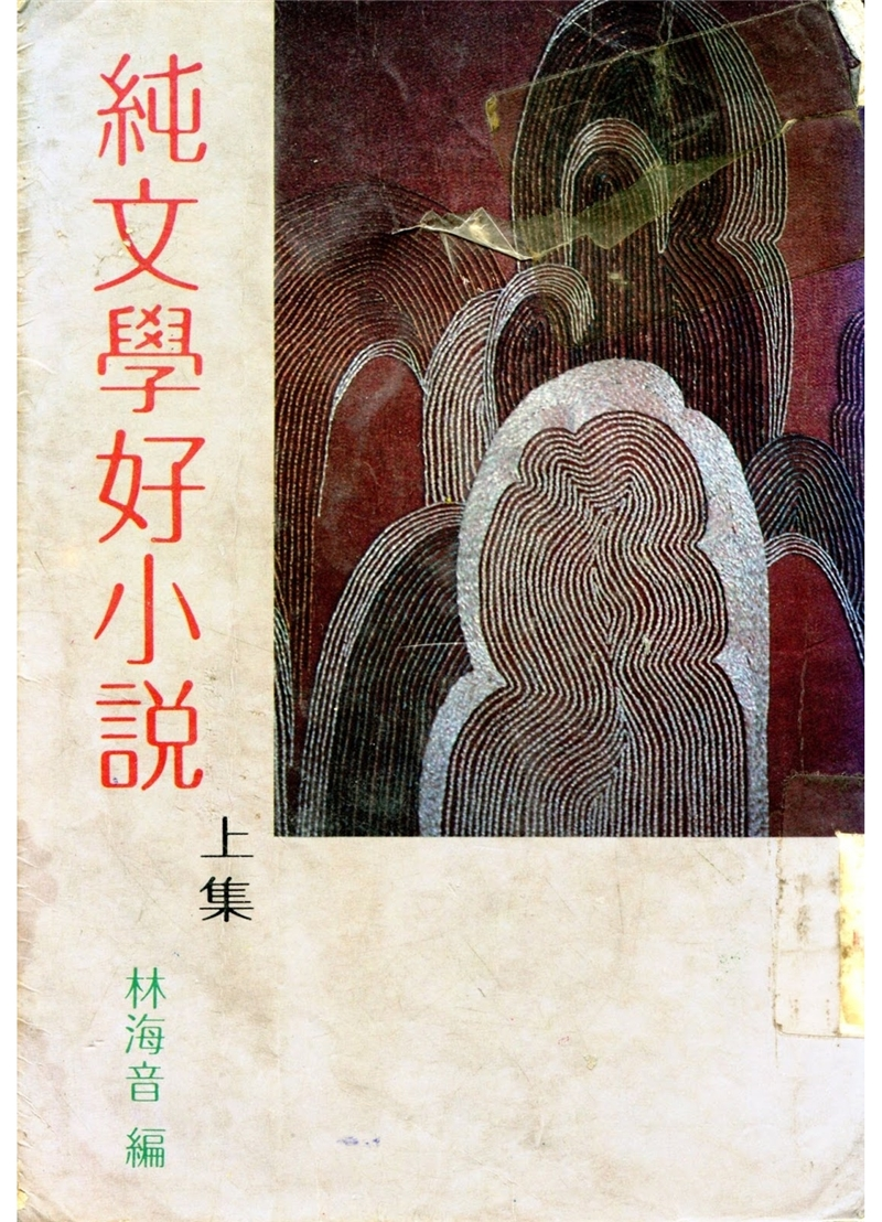 《純文學好小說(上、下集)》