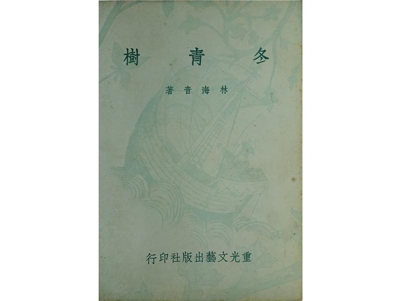 第一本書《冬青樹》出版