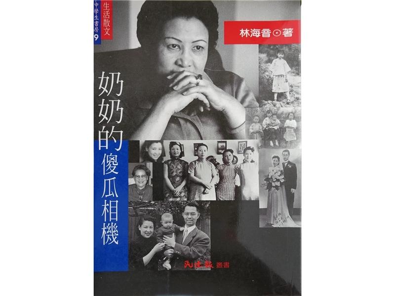 <p>《城南舊事》入選《中國時報》開卷週報主辦「十大好書,最佳童書」。</p> <p>兒童文學《寓語》、散文《奶奶的傻瓜相機》、《生活者.林海音》出版。</p>