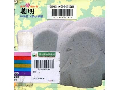 《聰明──林海音大象收藏展》