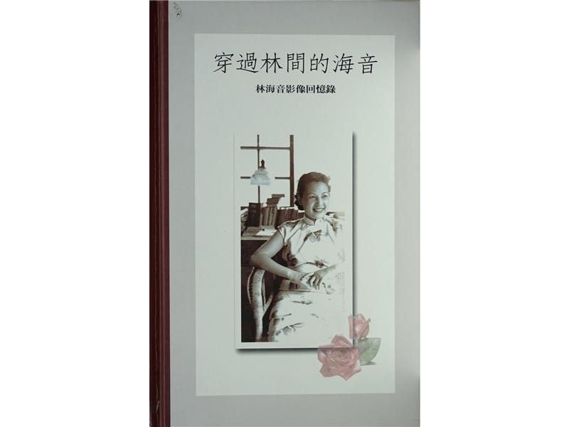 <p>《城南舊事》獲選「二十世記中文小說一百強排行榜」。</p> <p>《林海音作品集》12冊、《穿過林間的海音─林海音影像回憶錄》出版。</p>