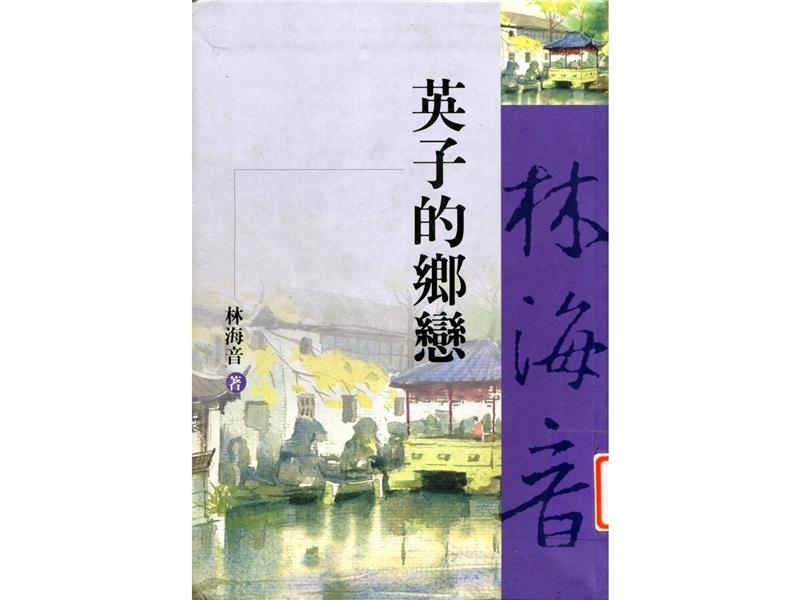 《英子的鄉戀》出版