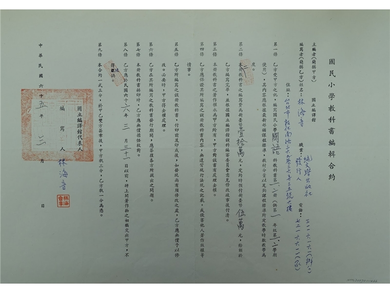 <p>加入國立編譯館國小國語科編審委員會,主稿一、二年級國語課本,直至1996年。</p> <p>&nbsp;</p> <p>(註:照片由國立臺灣文學館提供;國民小學教科書編輯合約(民65))</p>