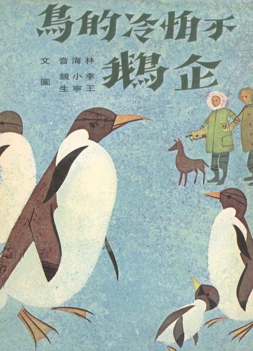 《不怕冷的鳥--企鵝》