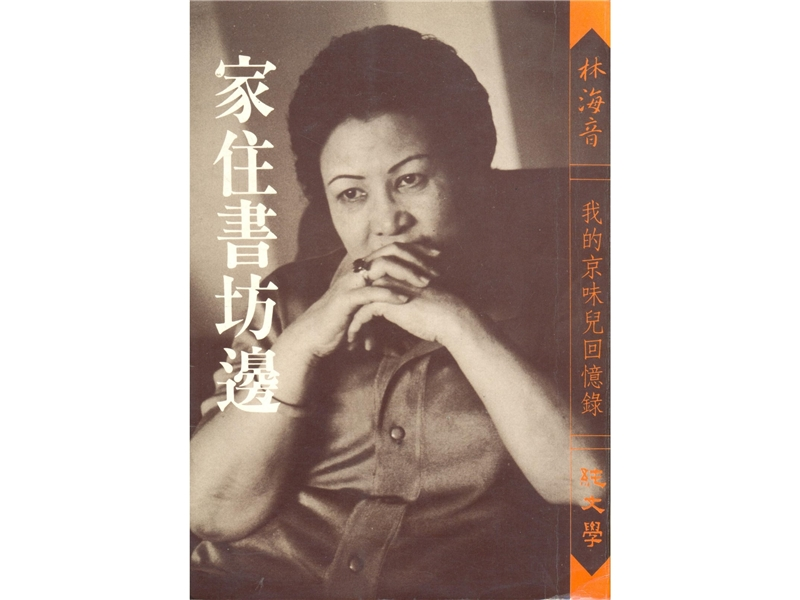 《林海音童話集-故事篇》、《林海音童話集-動物篇》出版。