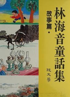 《林海音童話集──故事篇》
