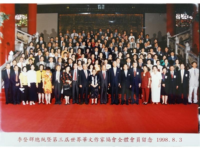 獲第三屆「世界華文作家協會」頒贈「終身成就獎」