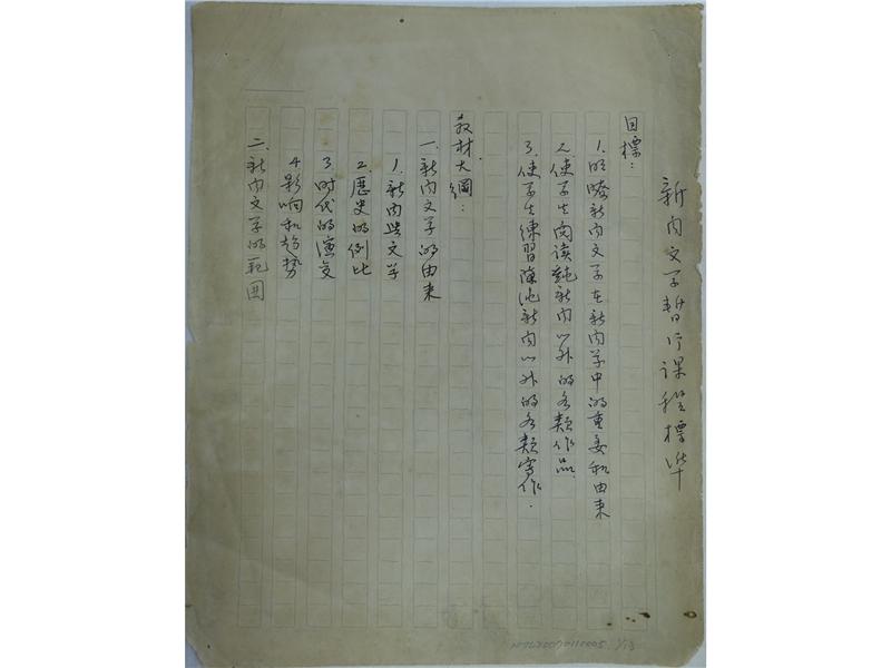 <p>任教於世界新聞學校。</p> <p>&nbsp;</p> <p>(註:照片由國立臺灣文學館提供;林海音手寫教材)</p>