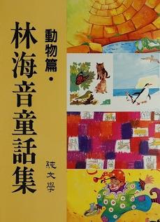 《林海音童話集──動物篇》