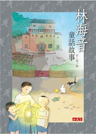 《林海音童話故事》