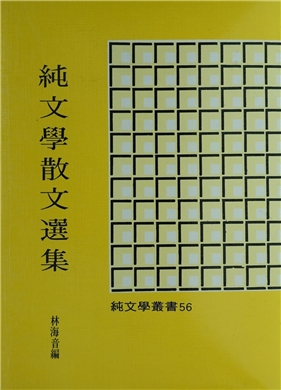 《純文學散文選集》