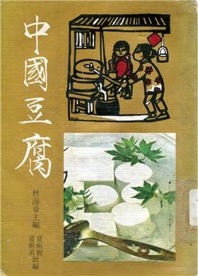 《中國豆腐》
